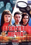 Агентство Мечта (2008)