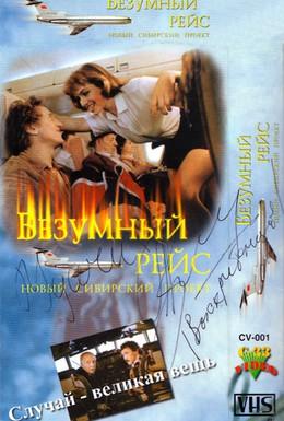 Постер фильма Безумный рейс (1992)