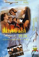 Безумный рейс (1992)