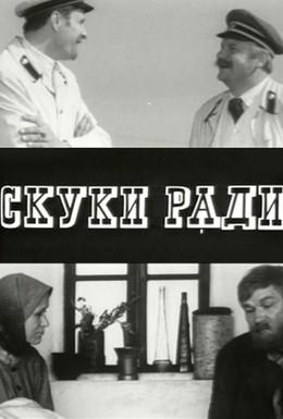 Постер фильма Скуки ради (1967)