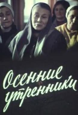 Постер фильма Осенние утренники (1985)