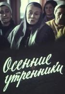 Осенние утренники (1985)