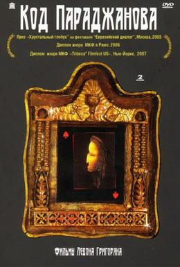 Постер фильма Код Параджанова (2002)