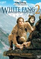 Белый клык 2: Легенда о белом волке (1994)