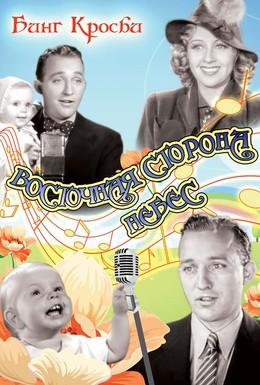 Постер фильма Восточная сторона небес (1939)