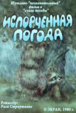 Постер фильма Испорченная погода (1980)