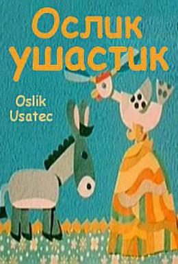 Постер фильма Ослик Ушастик (1974)