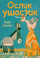 Ослик Ушастик (1974)