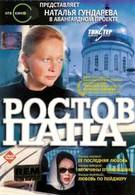 Ростов-Папа (2001)