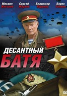 Десантный Батя (2008)