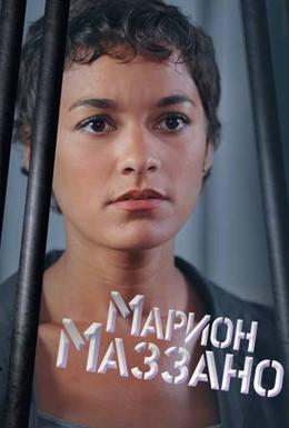 Постер фильма Марион Маззано (2010)