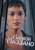 Марион Маззано (2010)