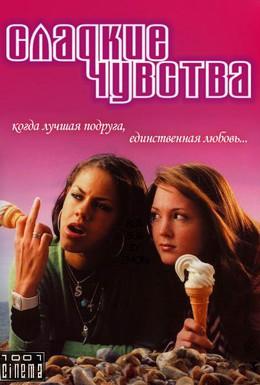 Постер фильма Сладкие чувства (2005)