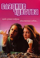 Сладкие чувства (2005)