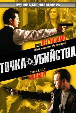 Постер фильма Точка убийства (2007)