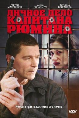 Постер фильма Личное дело капитана Рюмина (2010)