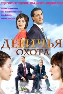 Постер фильма Девичья охота (2011)