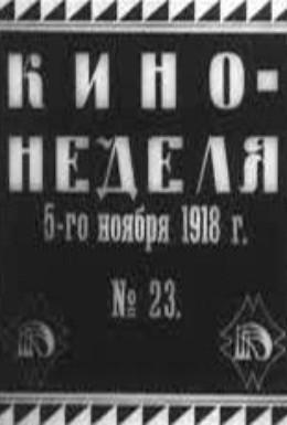 Постер фильма Кино – неделя (1918)