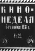 Кино – неделя (1918)