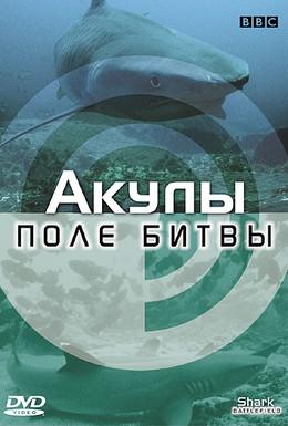Постер фильма BBC: Акулы. Поле битвы (2002)