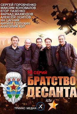Постер фильма Братство десанта (2012)