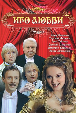 Постер фильма Иго любви (2009)