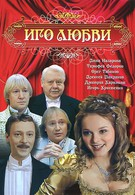 Иго любви (2009)