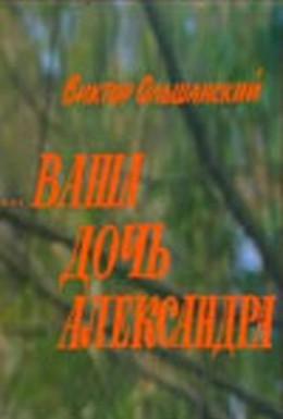 Постер фильма Ваша дочь Александра (1986)