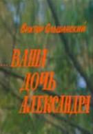 Ваша дочь Александра (1986)