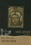 Грузия одна (1995)