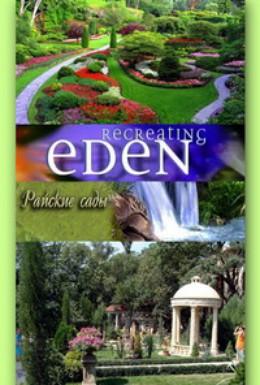 Постер фильма Райские сады (2004)