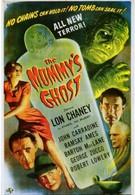 Призрак мумии (1944)