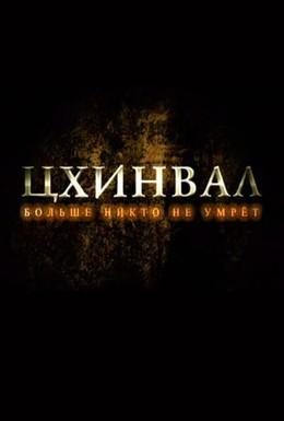 Постер фильма Цхинвал. Больше никто не умрет (2009)