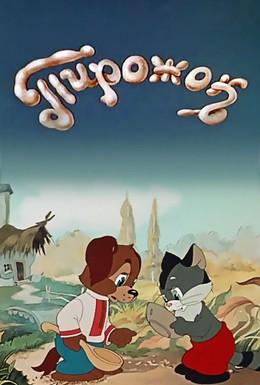 Постер фильма Пирожок (1956)