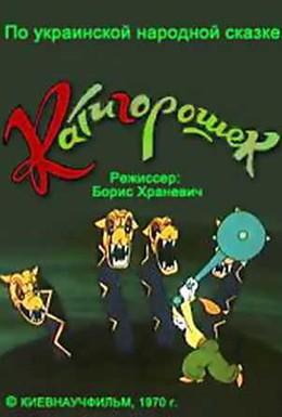 Постер фильма Катигорошек (1970)