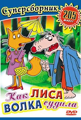 Постер фильма Как лиса волка судила (1989)