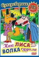 Как лиса волка судила (1989)