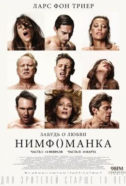 Постер фильма Нимфоманка: Часть 1 (2013)