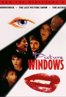 Постер фильма Ожившие полотна (1994)