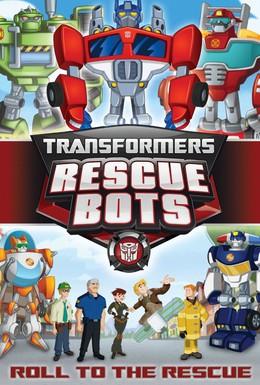Постер фильма Трансформеры: Боты-спасатели (2011)