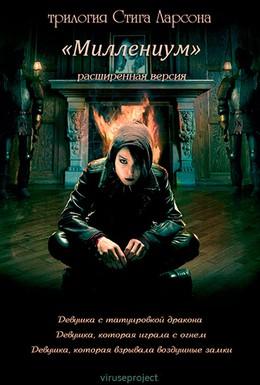Постер фильма Миллениум (2010)