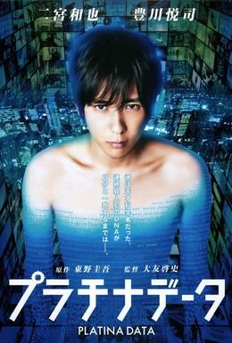 Постер фильма Платиновые данные (2013)