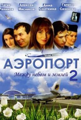 Постер фильма Аэропорт 2 (2006)