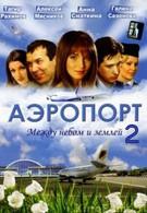 Аэропорт 2 (2006)