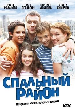 Постер фильма Спальный район (2009)