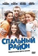 Спальный район (2009)