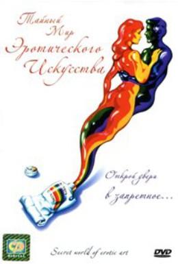 Постер фильма Тайный мир эротического искусства (1980)