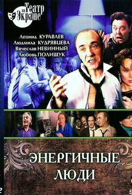Постер фильма Энергичные люди (1988)
