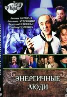 Энергичные люди (1988)