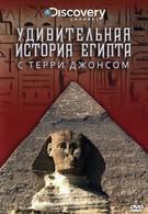 Удивительная история Египта с Терри Джонсом (2002)